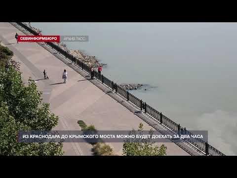 Из Краснодара до Крымского моста можно будет доехать за два часа