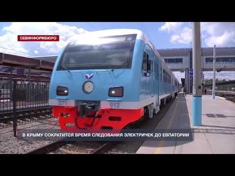 В Крыму сократится время следования электричек до Евпатории