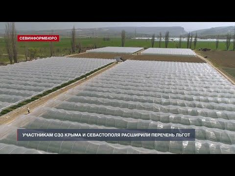 Участникам СЭЗ Крыма и Севастополя расширили перечень льгот