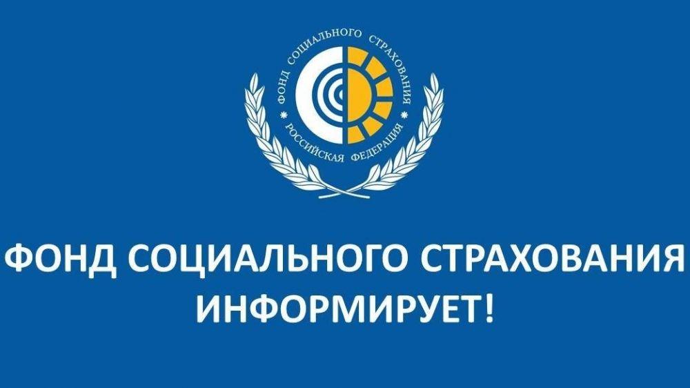 Разъяснения по справкам, выдаваемым Фондом социального страхования Российской Федерации по Республике Крым