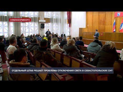 Отдельный штаб решает проблемы отключения света в садовых товариществах Севастополя