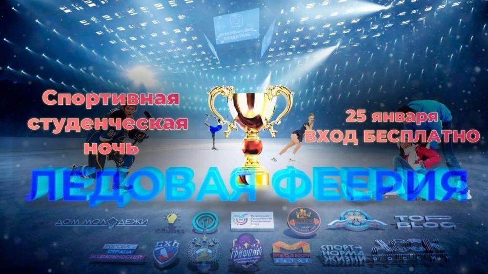 Крымские студенты отметят свой праздник на катке
