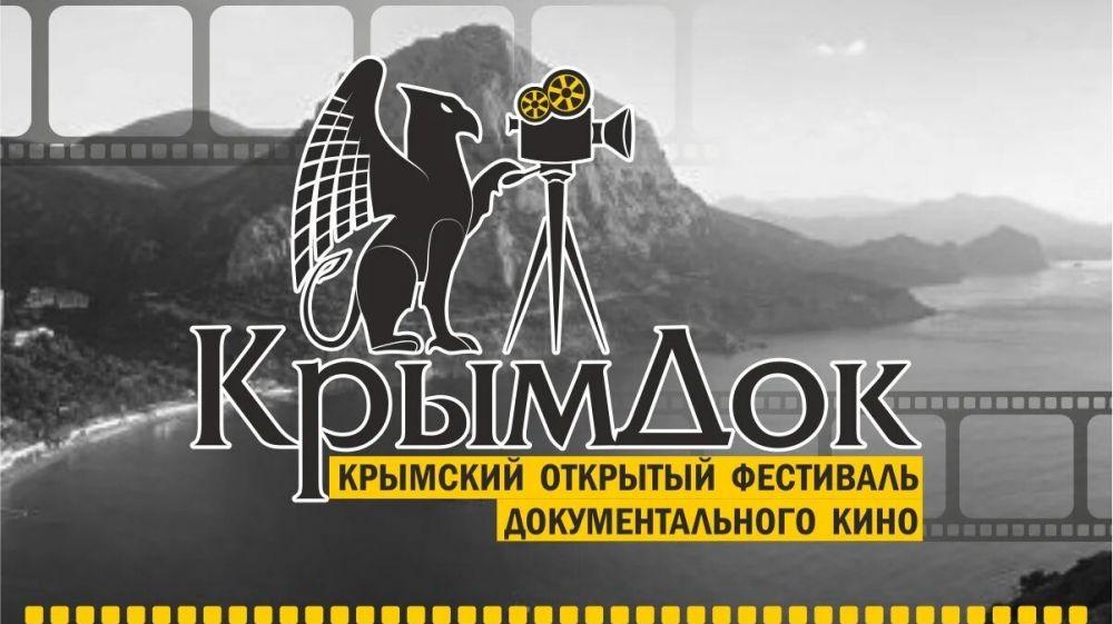 Объявлен прием заявок на участие в конкурсных программах VI Крымского открытого фестиваля документального кино «КРЫМДОК»