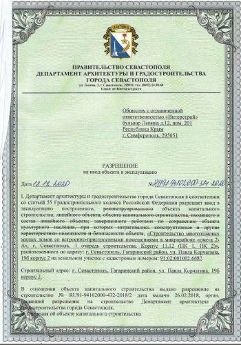 Обманутые во времена Украины дольщики получили квартиры