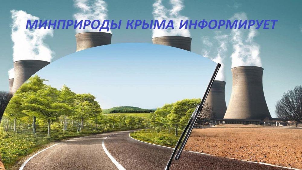 Минприроды Крыма информирует о вступлении в силу Положения о предельно допустимых выбросах, временно разрешенных выбросах, предельно допустимых нормативах вредных физических воздействий на атмосферный воздух и разрешениях на выбросы загрязняющих веществ в