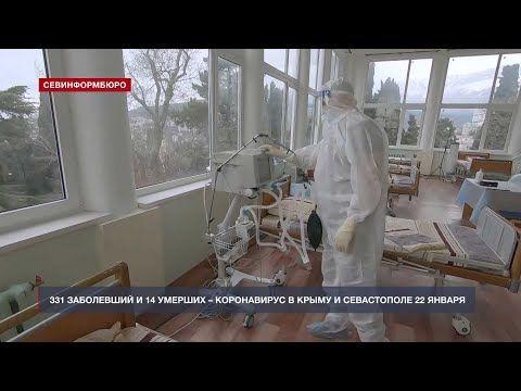 В Севастополе за сутки коронавирусом заболели 97 человек, шестеро умерли