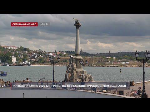 Севастополь в 2020-м принял на 13% больше туристов, чем год назад