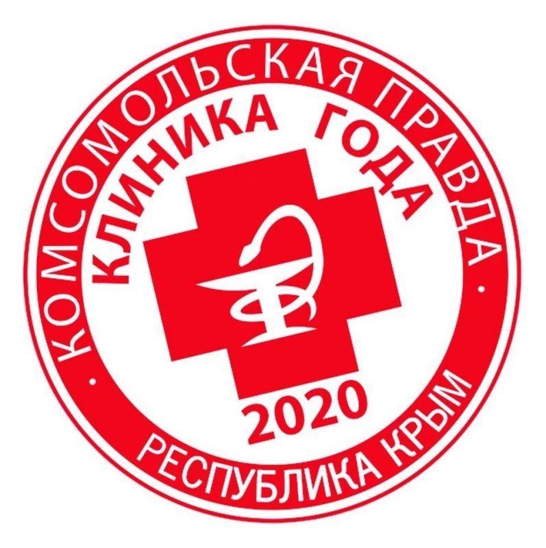 В Крыму наградили победителей конкурса «Клиника года-2020»