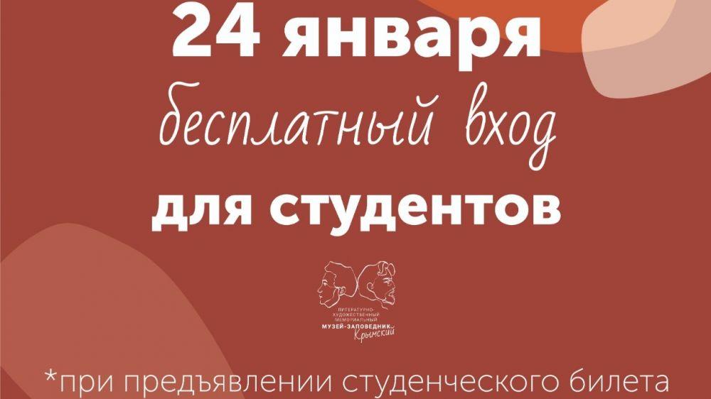 Студенты смогут бесплатно посетить крымские музеи А. П. Чехова и музей А. С. Пушкина в Гурзуфе