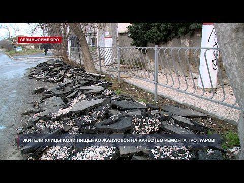Грязь и разруха: результат ремонта тротуаров на ул. Коли Пищенко в Севастополе