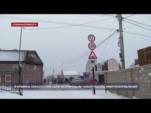 В Крыму зарегистрировали новый рекорд энергопотребления из-за морозов