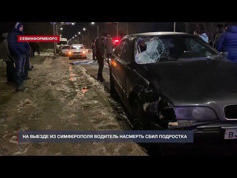 В Симферополе насмерть сбили подростка