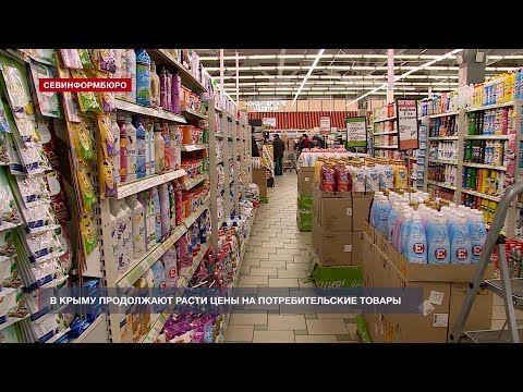 В Крыму продолжают расти цены на потребительские товары