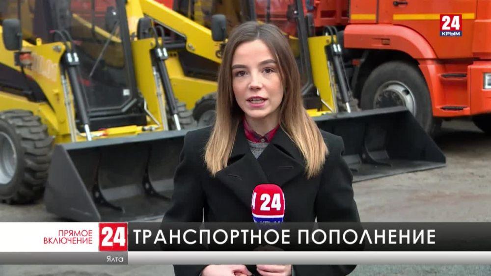 Ялта получила новые машины для работы на дорогах