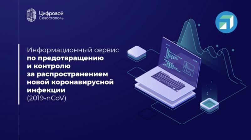 «Цифровая экономика» отметила севастопольский антиковидный информационный сервис
