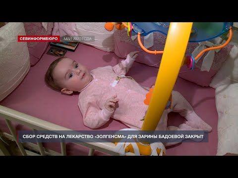 Сбор средств на лекарство «Золгенсма» для Зарины Бадоевой закрыт