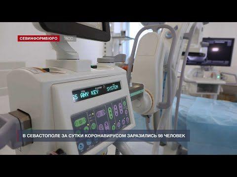 В Севастополе за сутки коронавирусом заболели 98 человек, семь умерли