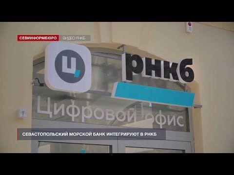 Севастопольский Морской банк интегрируют в РНКБ