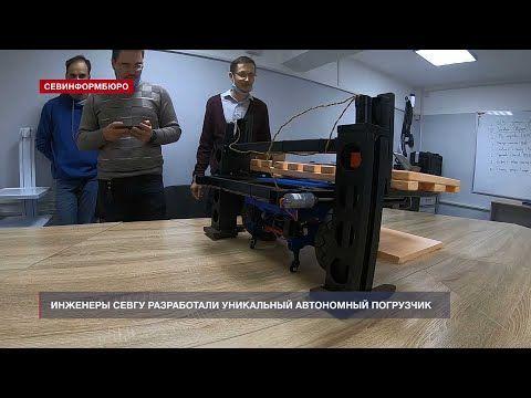 Инженеры СевГУ разработали уникальный автономный погрузчик