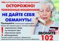 МВД России информирует граждан о новой схеме мошенничества