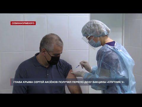 Глава Крыма получил первую дозу вакцины «Спутник V»