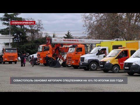 Севастополь обновил автопарк спецтехники на 15% по итогам 2020 года