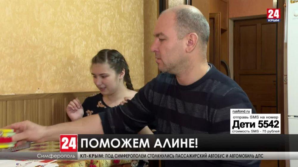 Тринадцатилетней жительнице Симферополя требуется лечение