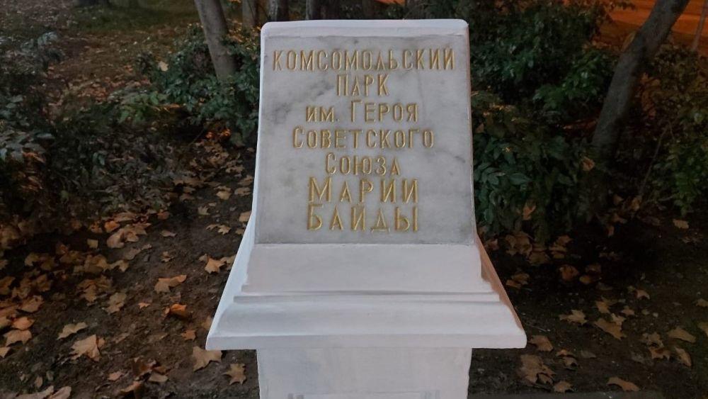 В парке имени Марии Байды отреставрировали памятный знак