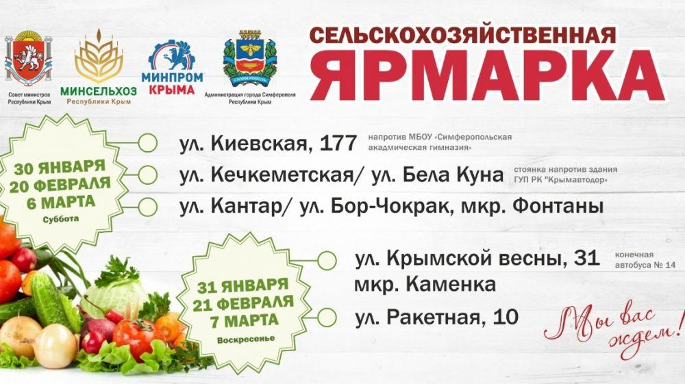 Андрей Рюмшин: С 30 января в крымской столице стартуют сельскохозяйственные ярмарки