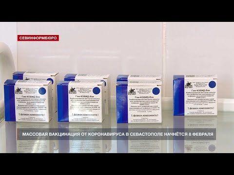 В Севастополе начнётся запись на прививку от COVID-19 с 26 января