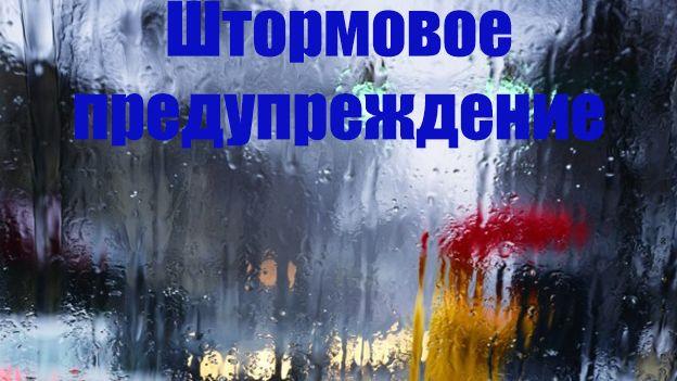 Предупреждение о неблагоприятных гидрометеорологических явлениях