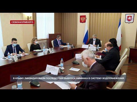 В Крыму ликвидировали последствия выброса аммиака в систему водоснабжения