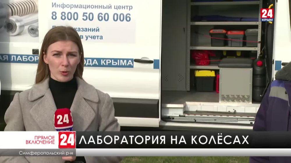 В Крыму работают передвижные лаборатории по поиску утечек воды