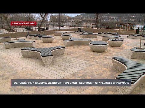 Обновлённый сквер 60-летия Октябрьской революции открылся в Инкермане