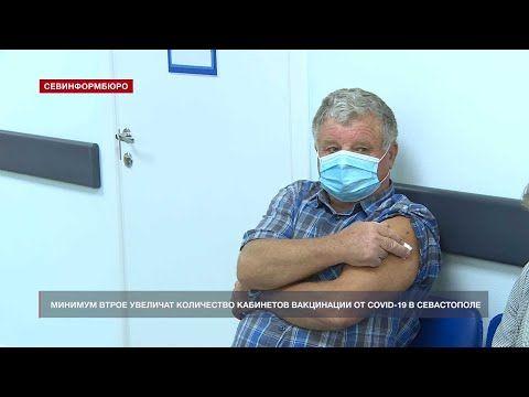 В Севастополе втрое увеличат количество кабинетов вакцинации от COVID-19