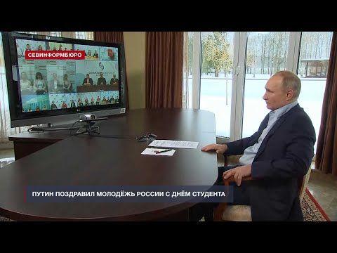 Путин поздравил молодёжь России с Днём студента