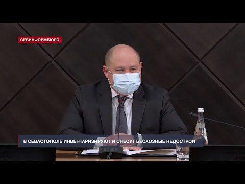 Развожаев поручил провести инвентаризацию недостроев Севастополя