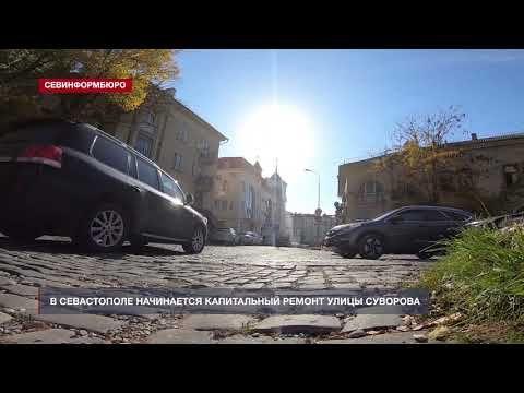 В Севастополе начинается капремонт улицы Суворова