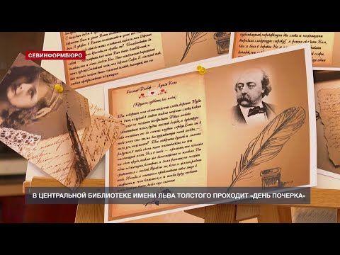 С пером и чернилами: в севастопольских библиотеках прошёл День ручного письма