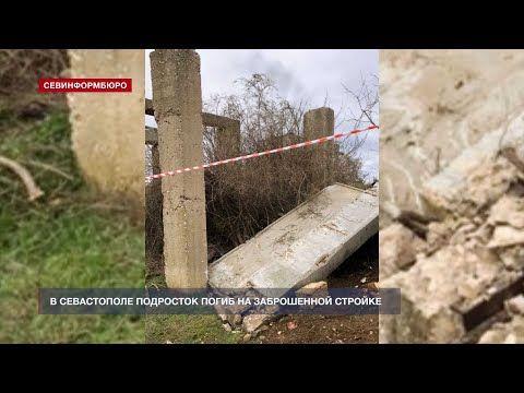 По факту гибели ребёнка в Севастополе ведёт проверку Прокуратура