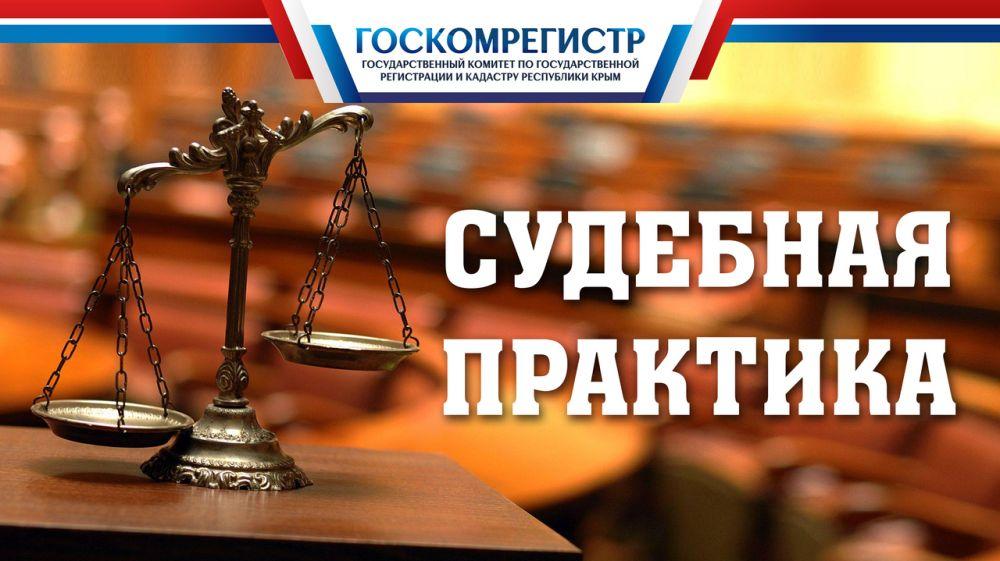 Суд подтвердил правомерность действий Госкомрегистра при корректировке вида разрешенного использования трех земельных участков в Алуште