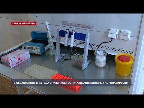 В Севастополе за сутки коронавирусом заболели 99 человек, пятеро умерли