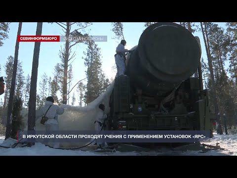 В Иркутской области проходят учения с применением установок «Ярс»