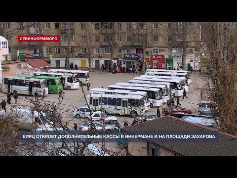 ЕИРЦ откроет дополнительные кассы в Инкермане и на площади Захарова