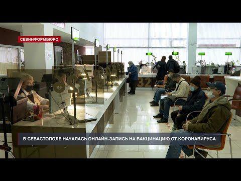 В Севастополе началась онлайн-запись на вакцинацию от коронавируса