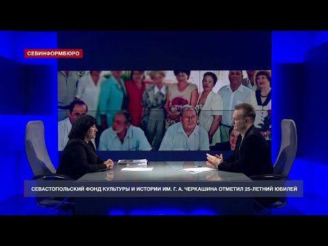 Фонду культуры и истории имени Геннадия Черкашина – 25 лет