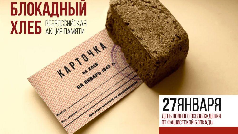 Ялта присоединится к Всероссийской акции «Блокадный хлеб»