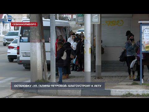 Остановку «ул. Галины Петровой» в Севастополе благоустроят к лету