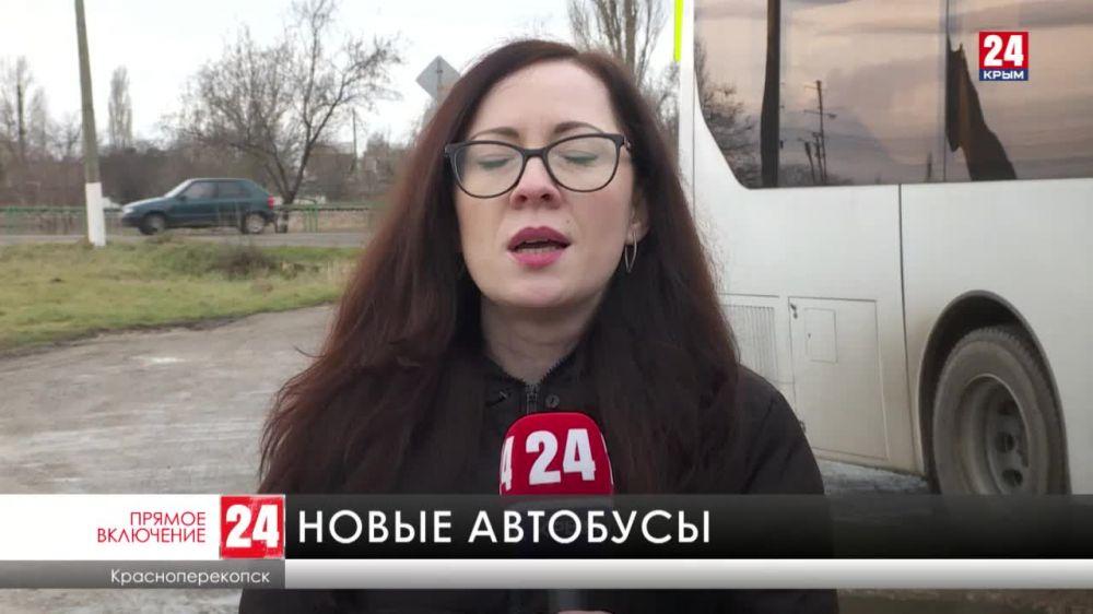Автопарк Красноперекопска пополнили новыми современными автобусами