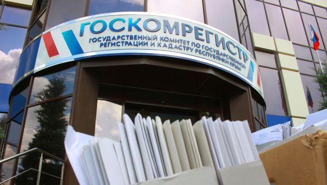 Экс-замглавы администрации Симферополя перешла в Госкомрегистр